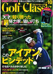 ゴルフクラシック 2016年10月号