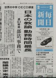 毎日新聞6月26日