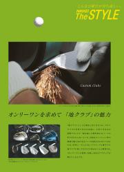 日本経済新聞 2020年10月18日