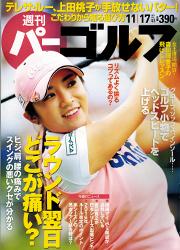 週刊 パーゴルフ 2015年11月17日号