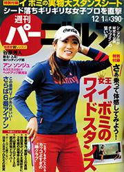 週刊 パーゴルフ 2015年12月01日号