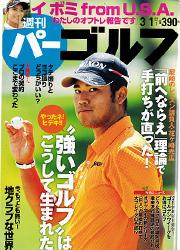 週刊 パーゴルフ 2016年3月1日号