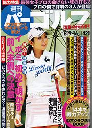 週刊 パーゴルフ 2016年08月09・16合併号