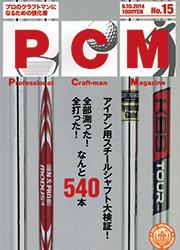 PCM 2014年 NO.16