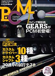 PCM 2017年27号