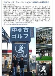 創業・ベンチャー支援センター埼玉